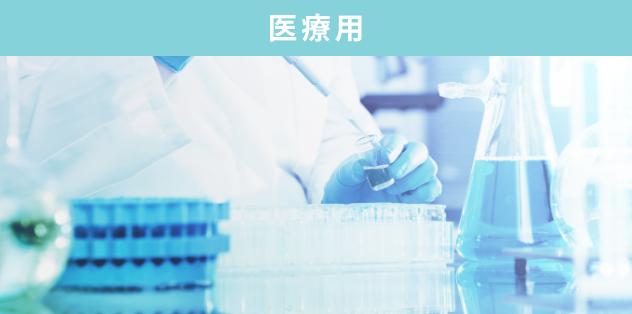 医療用 ホソカワミクロン株式会社 マテリアル事業本部 Hosokawa Micron