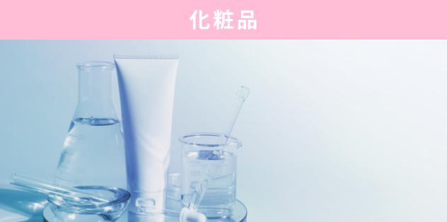 化粧品 ホソカワミクロン株式会社 マテリアル事業本部 Hosokawa Micron